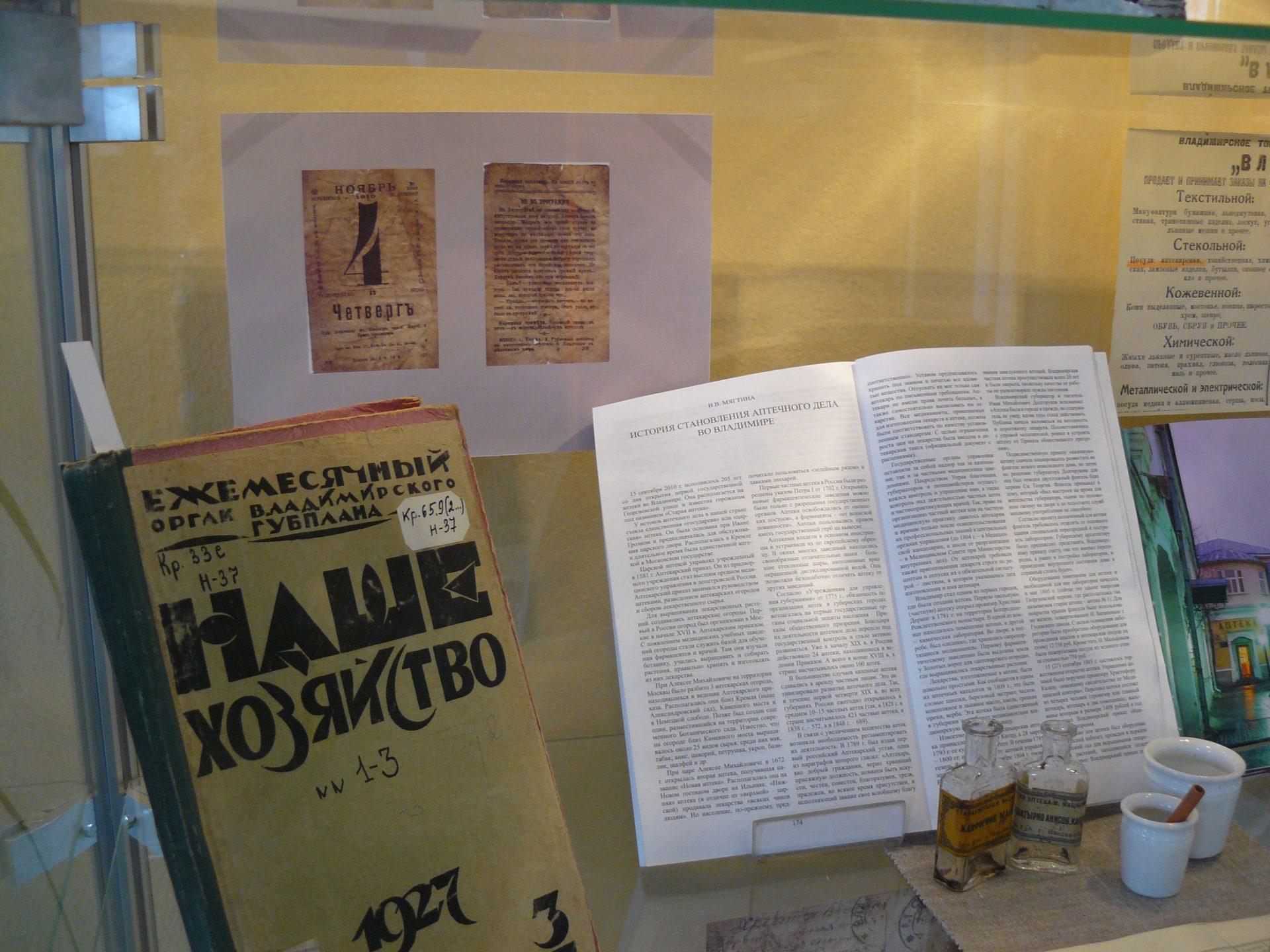 Лист старого календаря и другие предметы из дома Пашенцева.