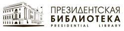 Логотип Президентской библиотеки