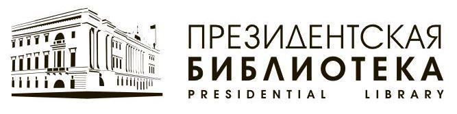 """Картинки по запросу """"президентская библиотека"""""""""""