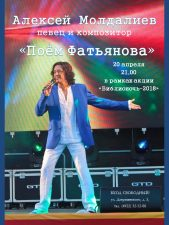 afisha Аeksej Moldaliev