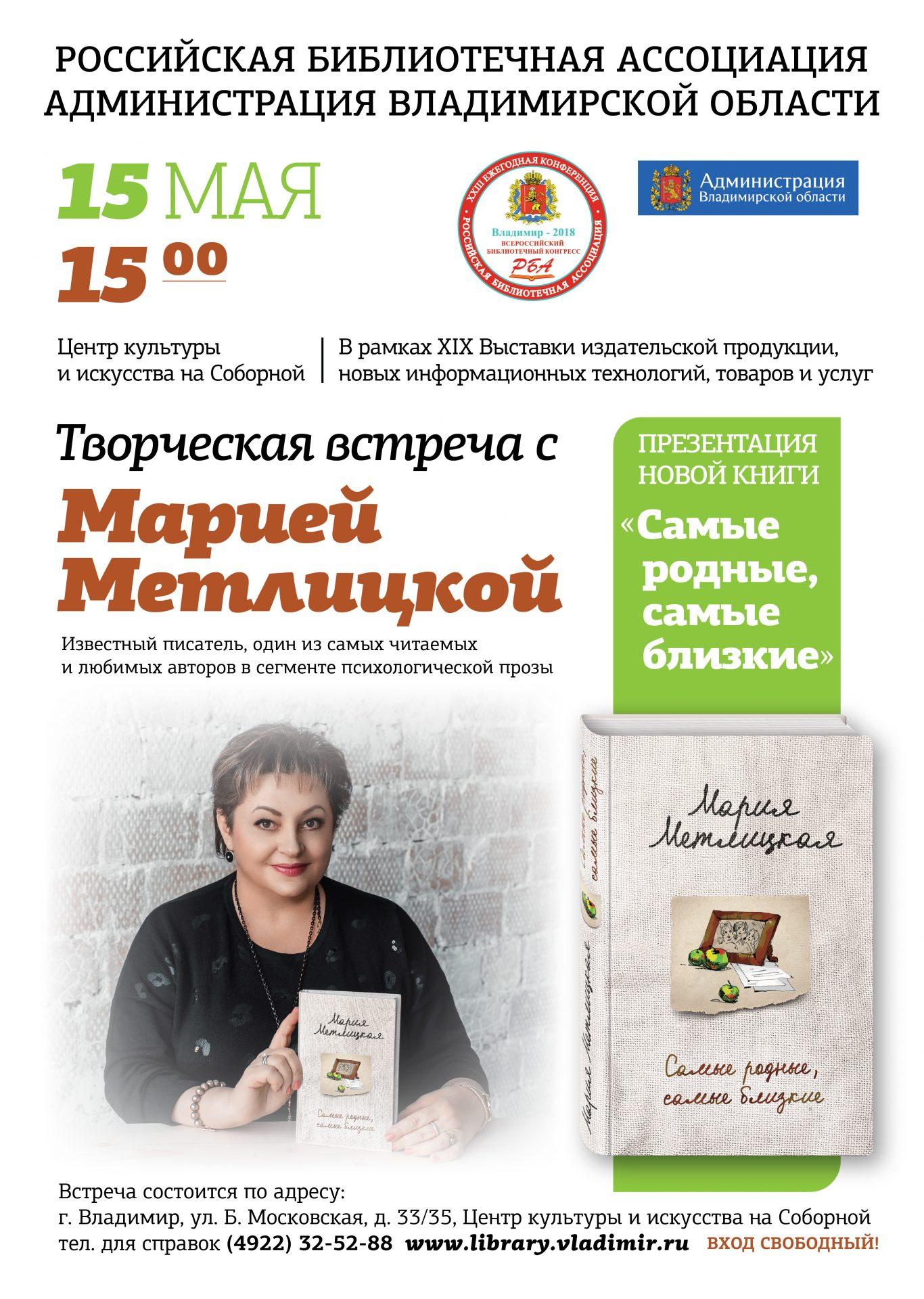 metlickaya_afisha