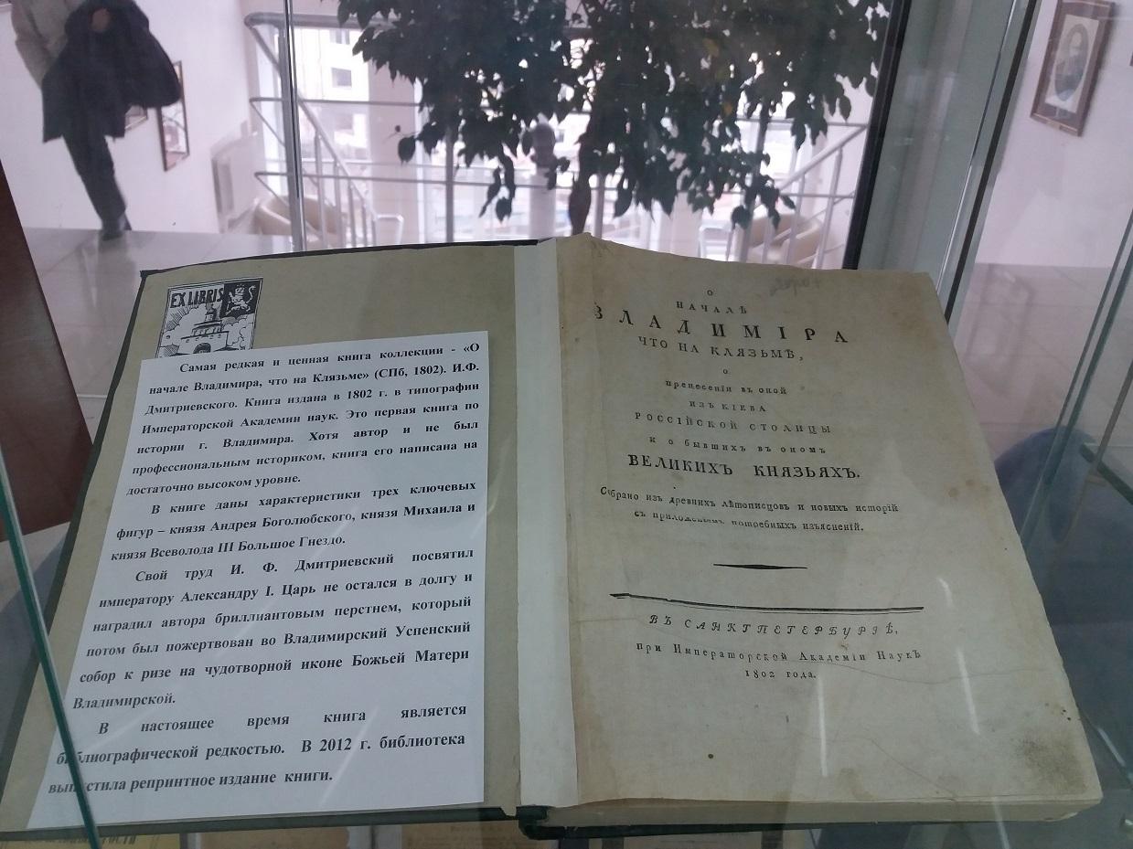 Редкая книга из коллекции Богданова
