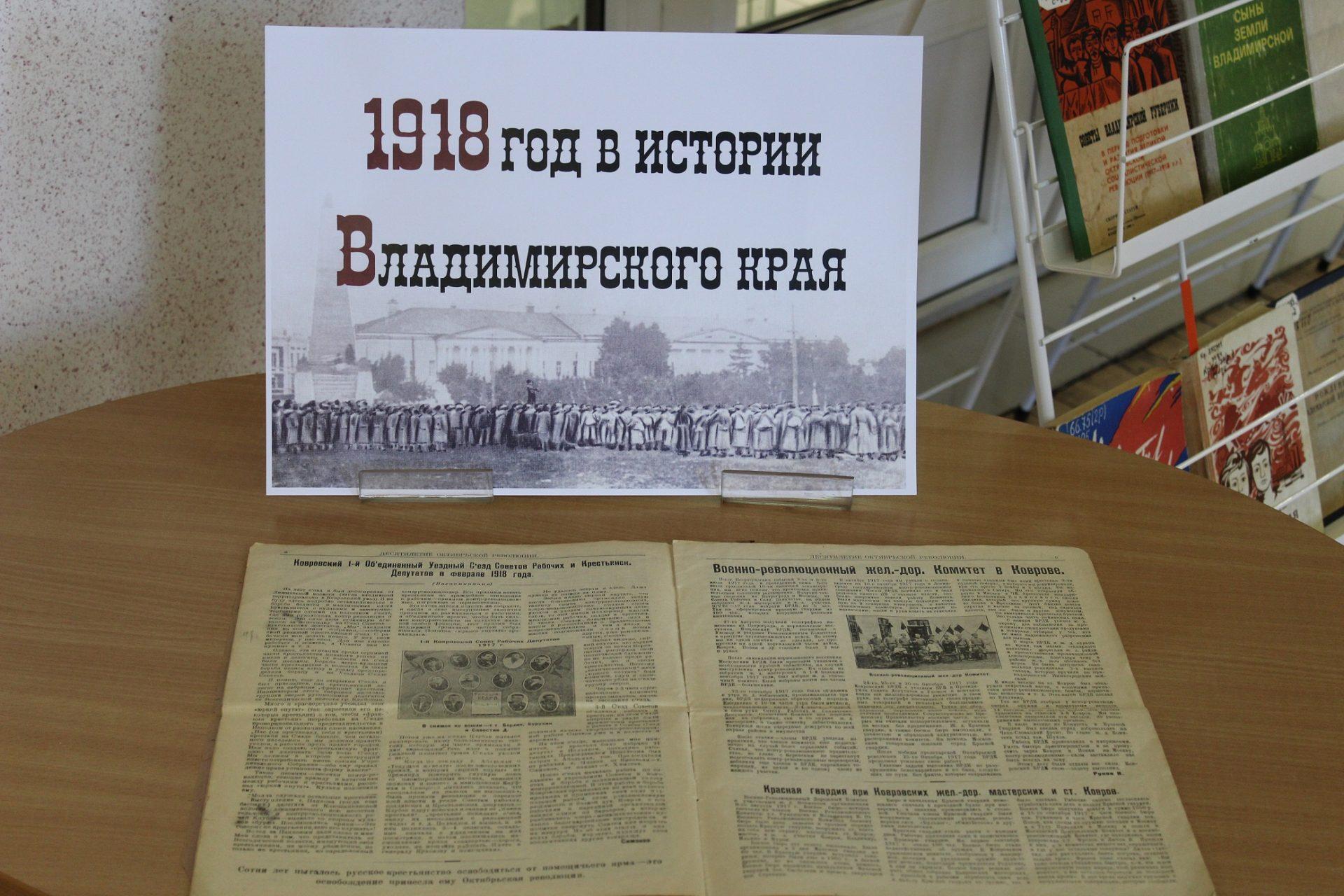 - «1918 год в истории России и Владимирского края».