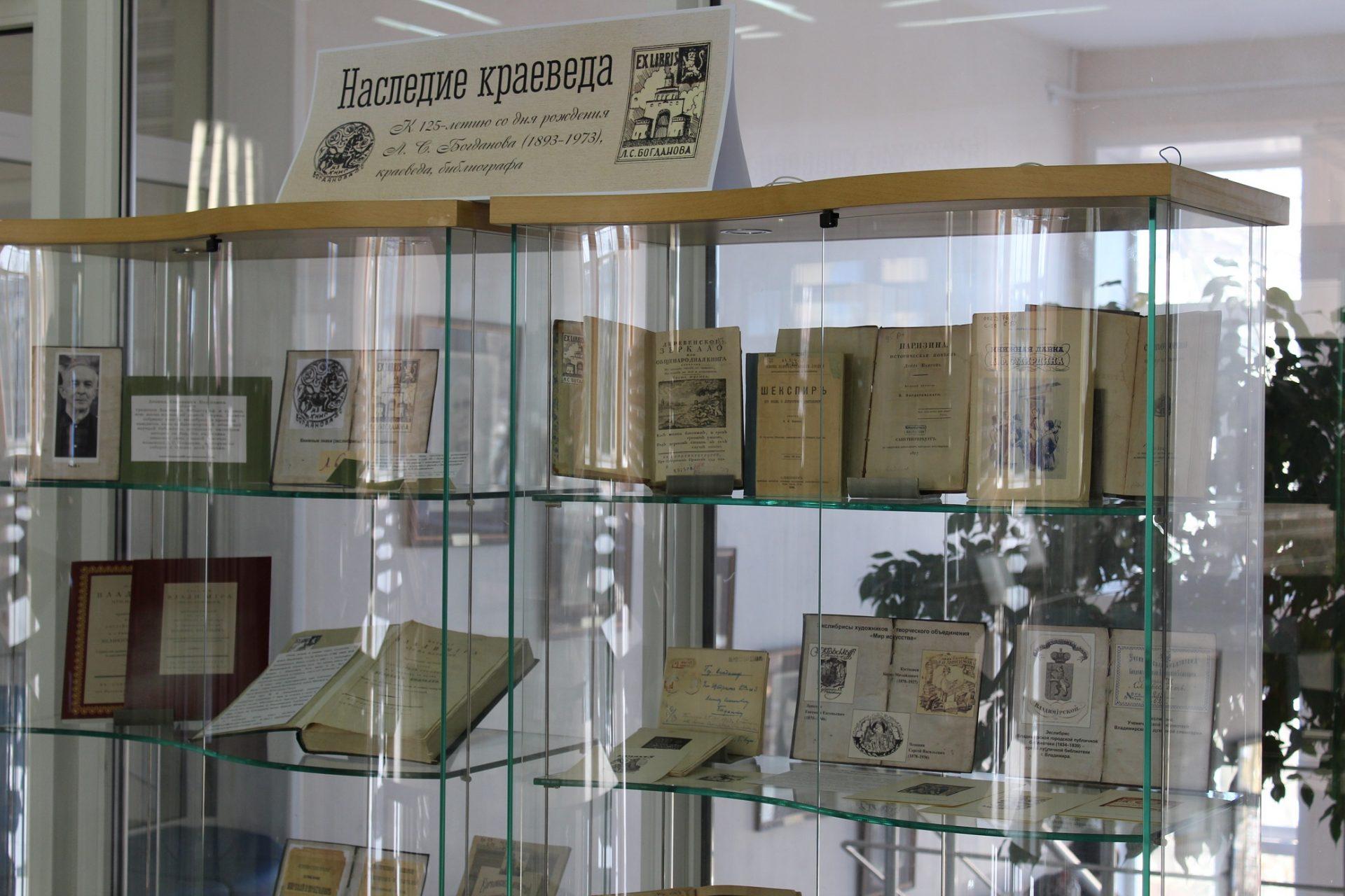 Выставка Л.С. Богданова