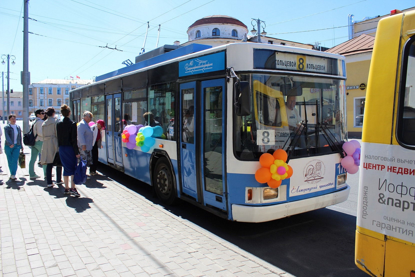 Literaturnyi trolleybus 1