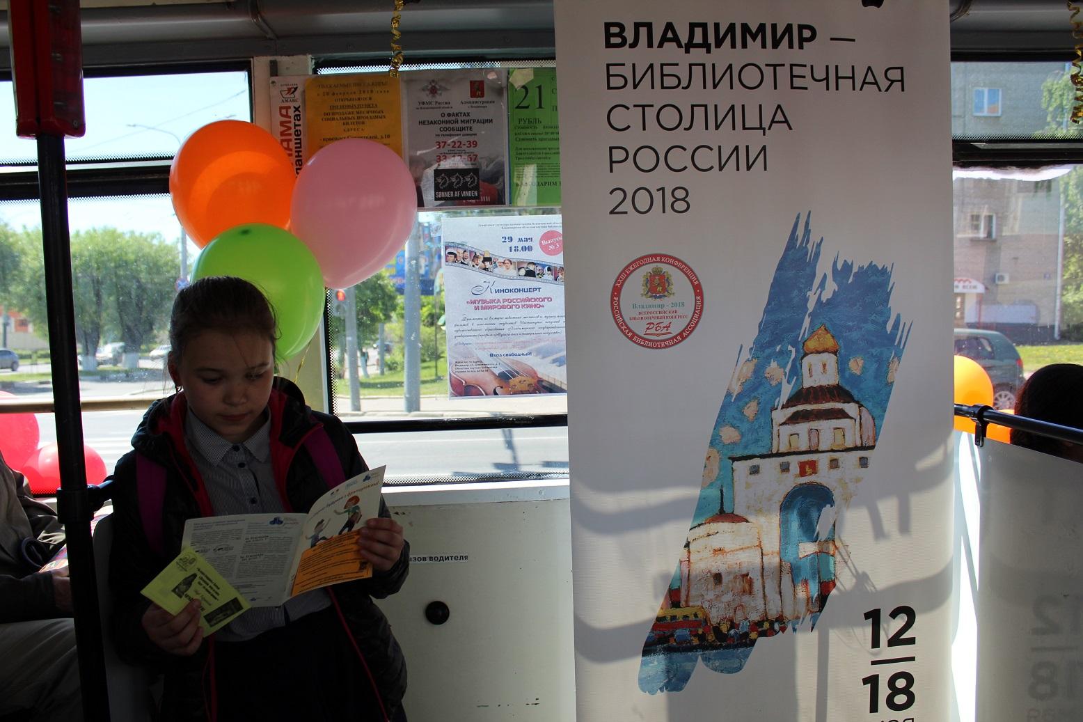 Literaturnyi trolleybus 9