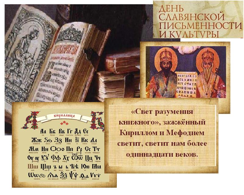 kirill i mefodiy
