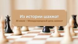 Изображены шахматы на шахматной доске и заголовок выставки