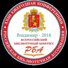 Логотип РБА во Владимире