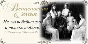 Не зло победит зло, а только любовь - высказываие Николая Второго