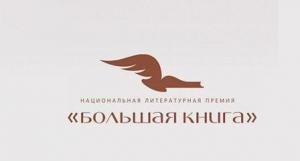 """Логотип Национальной литературной премии """"Большая книга"""""""
