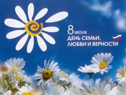 На фоне голубого неба ромашки и надпись 8 июля День семьи,