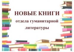 Стопки книг и надпись Новые книги