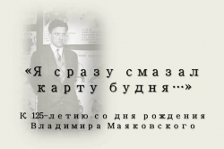 Заголовок выставки, посвященный В. Маяковскому. Изображен поэт на фоне плакатов.