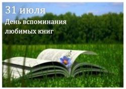 На зеленом поле лежит раскрытая книга