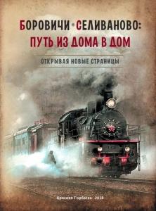 обложка книги БОровичи - Селиваново. Путь из дома в дом