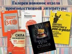новые книги отдела