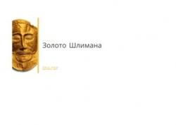 золото Шлимана