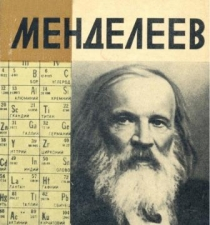 обложка книги ЖЗЛ