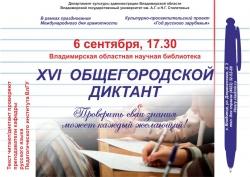 6 сентября состоится шестнадцатый общегородской диктант