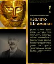Афиша выставки Золото Шлимана
