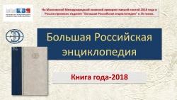Изображение обложки Большой Российской энциклопедии; логотипы издательства и Московской Международной книжной ярмарки