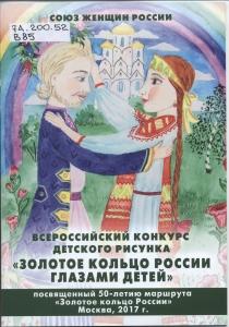 Обложка книги Всероссийский конкурс детского рисунка