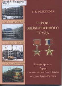 """Обложка книги герои вдохновенного труда"""""""