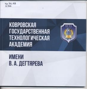 Обложка Ковровская академия