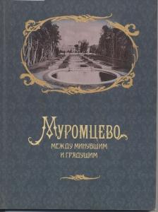 """Обложка книги """"Муромцево..."""""""