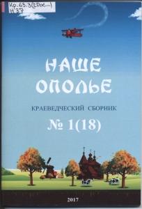 """Обложка первого сборника """"Наше ополье"""""""""""