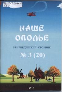 """Обложка третьего сборника """"Наше ополье"""""""