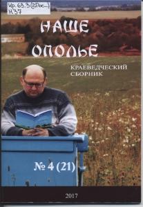 """Обложка четвертого сборника """"Наше ополье"""""""