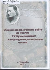 Обложка сборника краеведческих работ