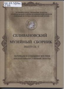 """Обложка книги """"Селивановский музейный сборник..."""""""""""