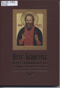 """Обложка книги """"""""Крестный путь священомученика"""