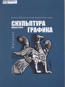 """Обложка книги """"Скульптура малых форм"""""""""""