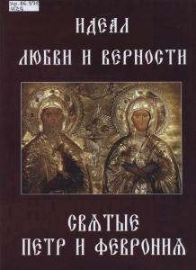 """Обложка книги """"Идеал любви и верности"""""""