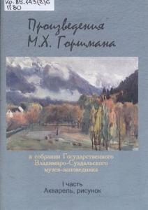 """Обложка книги """"""""Произведения Горшмана в собрании..."""""""