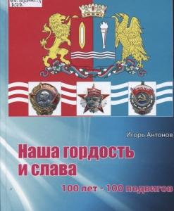 """Обложка книги """"Наша гордость и слава"""""""