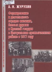 """Книга Журухина """"Формирование и деятельность отрядов милиции..."""""""