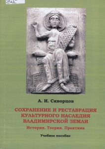 """Обложка книги """"Сохранение и реставрация культурного наследия.."""""""""""