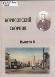 """Обложка книги """"Борисовский сборник"""""""