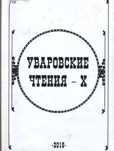 """Обложка сборника """"Уваровские чтения"""""""