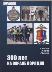 """Обложка книги """"300 лет на охране порядка"""""""