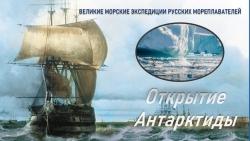 Открытие антарктиды Беллинсгаузеном ИЛазаревым