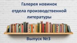 Галерея новино отдела производственной литературы