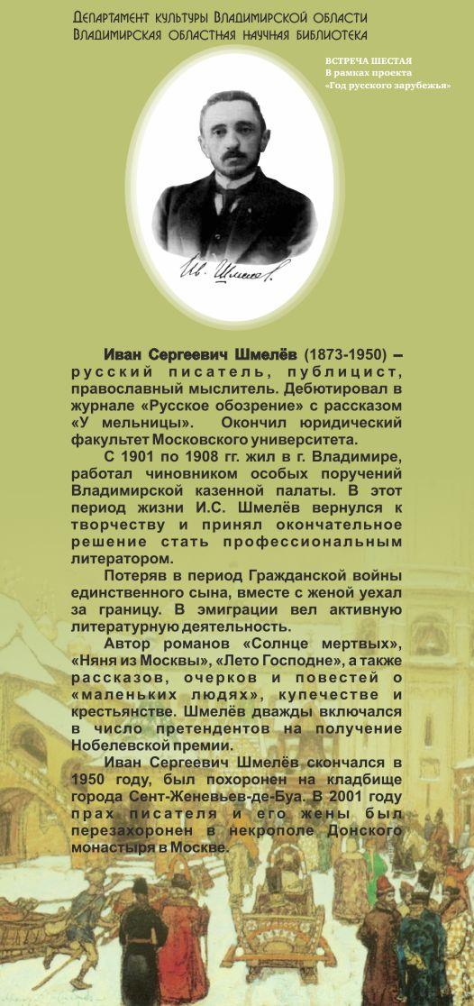 биография писателя Шмелёва