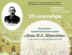 25 сентября День Шмелёва
