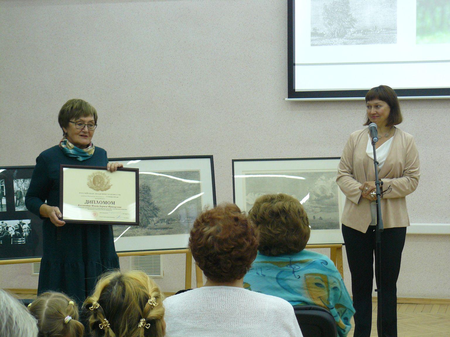 Вручение диплома Юлии Французовой